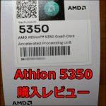 Athlon 5350とAM1Iの購入レビュー!ベンチマークあり