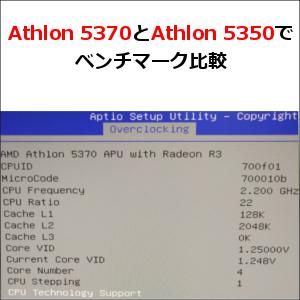 Athlon 5370とAthlon 5350でベンチマーク比較