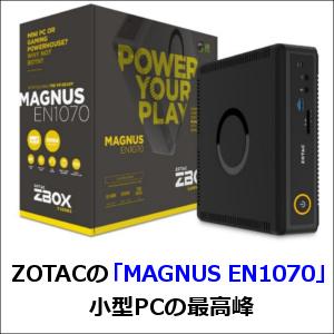 ZOTACの「MAGNUS EN1070」をレビュー!小型PCの最高峰