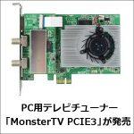 PC用TVチューナー「MonsterTV PCIE3」は、3番組同時視聴・録画に対応