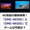 4K液晶の価格破壊!「DME-4K50D」と「DME-4K65D」でゲームは可能か?