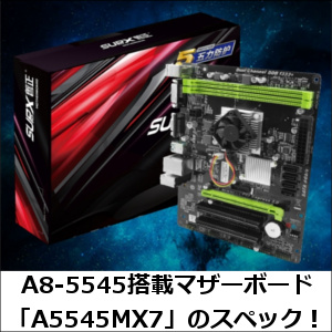 A8-5545搭載マザーボード「A5545MX7」のスペック!