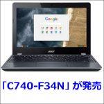 ChromebookでCore i3を搭載する「C740-F34N」が発売