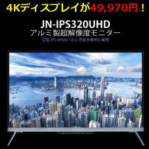 JAPANNEXTの4K対応液晶モニター「JN-IPS320UHD」の驚愕スペック