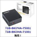 Kabylakeの小型PCキット「GB-BKi7HA-7500」と「GB-BKi3HA-7100」発売