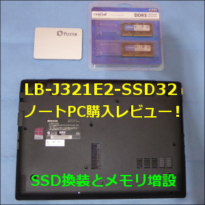 LB-J321E2-SSD32の購入レビュー!メモリ増設とSSD換装しました