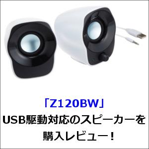 「Z120BW」USB駆動対応のスピーカーを購入レビュー!