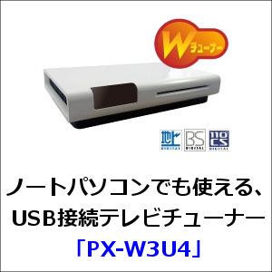 ノートパソコンでも使える、USB接続テレビチューナー「PX-W3U4」