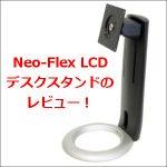 33-310-060 Neo-Flex LCDデスクスタンドのレビュー!
