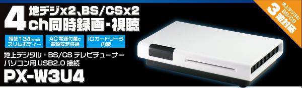 PX-W3U4
