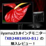 iiyama23.8インチモニター「XB2481HSU-B1」の購入レビュー!