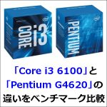 「Core i3 6100」と「Pentium G4620」の 違いをベンチマーク比較