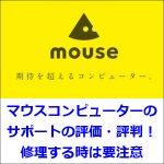 マウスコンピューターのサポートの評価・評判!修理する時は要注意