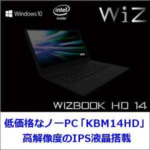 低価格なノートPC「KBM14HD」は、高解像度フルHDのIPS液晶搭載
