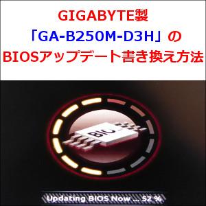 GIGABYTE製「GA-B250M-D3H」のBIOSアップデート書き換え方法
