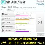 Kabylakeの性能低下はマザーボードのBIOSが原因だった!