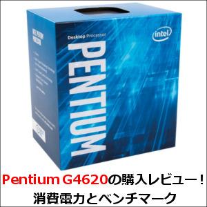 Pentium G4620の購入レビュー!消費電力とベンチマーク