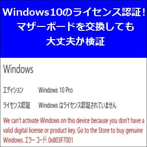 Windows 10のライセンス認証!マザーボードを交換しても大丈夫か検証
