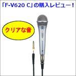 ソニーのマイク「F-V620 C」を購入レビュー!歌ってみたで使えるの?