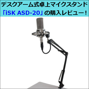 デスクアーム式卓上マイクスタンド「iSK ASD-20」の購入レビュー!