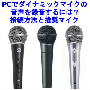 PCでダイナミックマイクの音声を録音するには?接続方法と推奨マイク