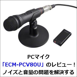 PCマイク「ECM-PCV80U」のレビュー!ノイズと音量の問題を解決する