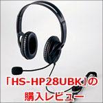 USBヘッドセット「HS-HP28UBK」の購入レビュー!マイクにノイズあり