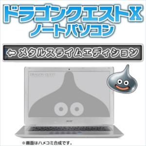 「ドラゴンクエストX ノートパソコン メタルスライムエディション」が発売