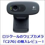 ロジクールのウェブカメラ「C270」の購入レビュー!YouTubeで使える
