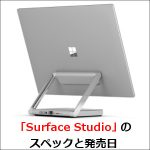一体型デスクトップPC「Surface Studio」のスペックと発売日