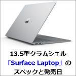 13.5型クラムシェル「Surface Laptop」のスペックと発売日