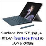Surface Pro 5ではない、新しい「Surface Pro」のスペック情報