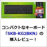 コンパクトなキーボード「SKB-KG2BKN」の購入レビュー!打ち心地最高