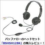 バッファローのヘッドセット「BSHSH12BK」の購入レビュー!
