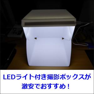 LEDライト付き撮影ボックスが激安でおすすめ!amazonで購入してみた