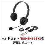 ヘッドセット「BSHSH16BK」を評価レビュー!スカイプ通話にも使える