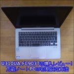 「U310UA-FC903T」の購入レビュー!万能ノートPCの初期設定方法