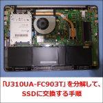 「U310UA-FC903T」を分解して、SSDに交換する手順