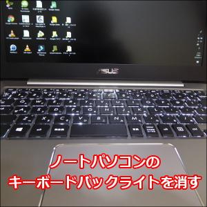 ノートパソコン「U310UA-FC903T」のキーボードバックライトを消す設定