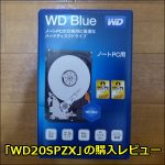 「WD20SPZX」の購入レビュー!大容量2TBの2.5インチ7mm厚のHDD