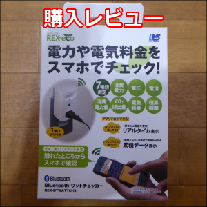 Bluetoothワットチェッカー「REX-BTWATTCH1」の購入レビュー!
