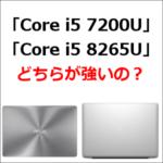 「Core i5 7200U」と「Core i5 8265U」のベンチマーク比較
