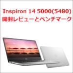 【コスパ最強】Inspiron 14 5000(5480)の開封レビューとベンチマーク