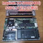 Inspiron 14 5000(5480)を分解!SSDとメモリの増設が可能