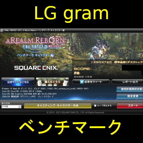 LG gram「14Z990-GA56J」のベンチマークテストを実施してみた
