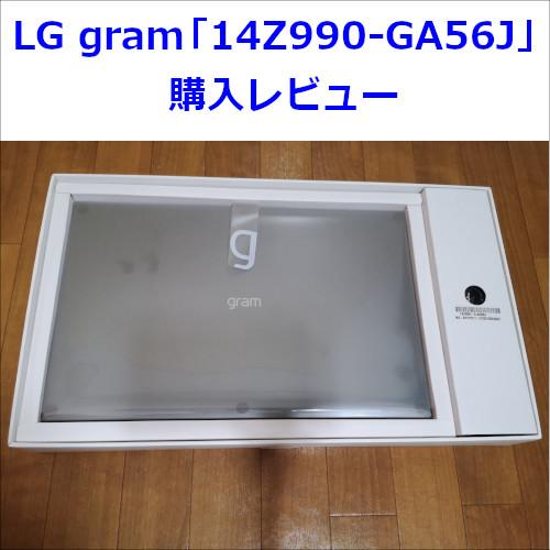 YouTubeの動画視聴に最適!LG gram「14Z990-GA56J」の購入レビュー