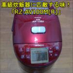 高級炊飯器と変わらない味を実現した「RZ-AV100M(R)」の購入レビュー